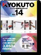 総合カタログ発刊後の最新版